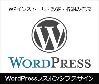 WPレスポンシブデザイン枠組み作成
